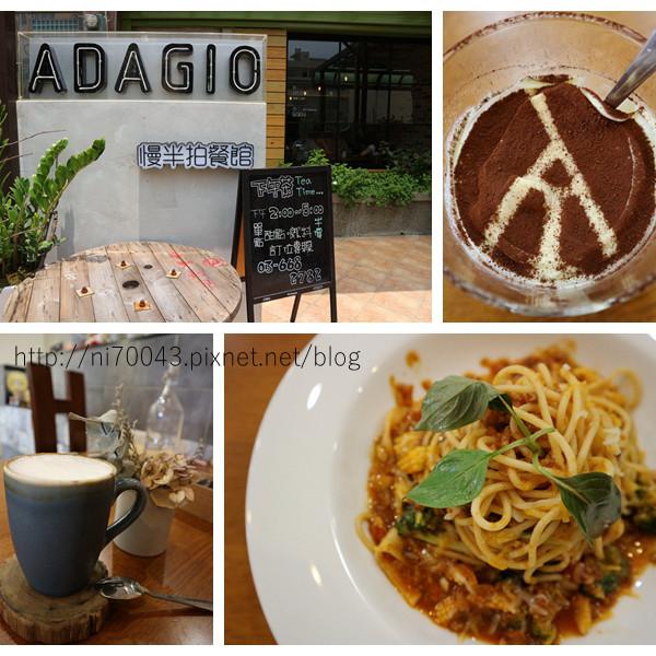 新竹縣 餐飲 多國料理 其他 ADAGIO慢半拍餐館