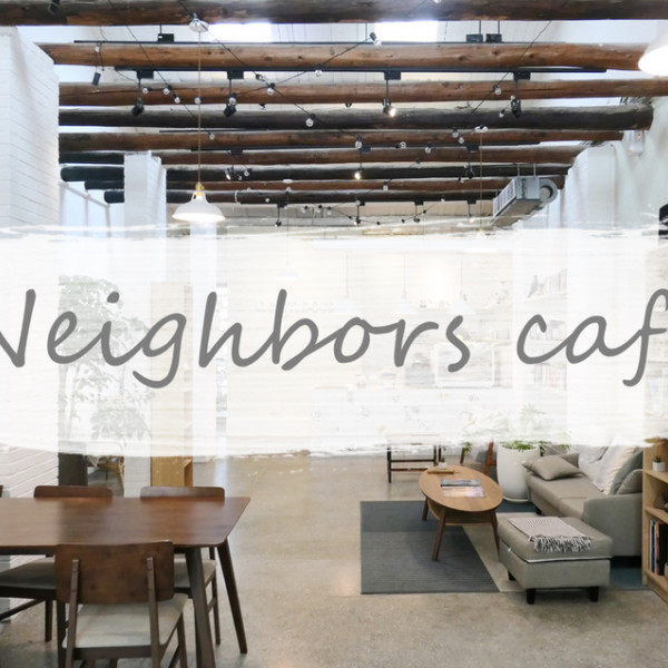 台北市 餐飲 咖啡館 cafeneighbors好鄰居