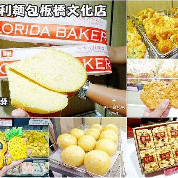 新北市 美食 餐廳 烘焙 麵包坊 福利麵包 板橋文化店
