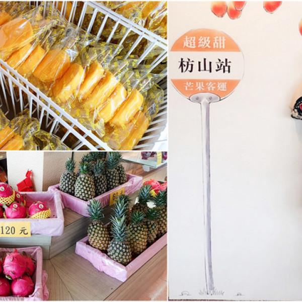 屏東縣 餐飲 飲料‧甜點 飲料‧手搖飲 超級甜 Super Sweet 鮮果冰沙/旬果輕食
