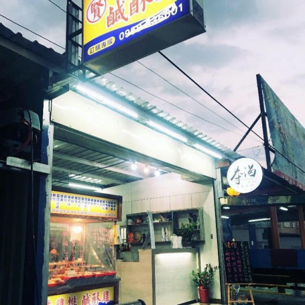 花蓮縣 餐飲 夜市攤販小吃 奪渴茶飲。賢雞排