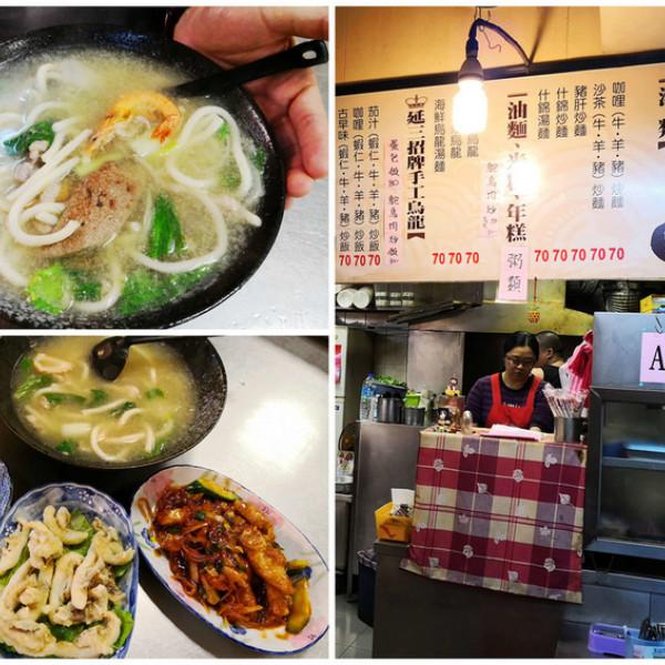 基隆市 美食 餐廳 中式料理 熱炒、快炒 仁愛市場2樓:延三阿寶