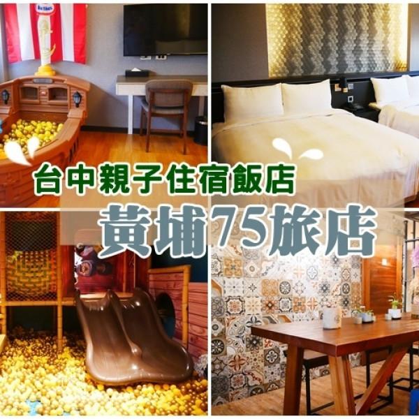 台中市 住宿 商務旅館 黃埔75旅店 (旅館018號) Military 75 Inn 黃埔75旅店