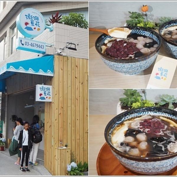 桃園市 餐飲 飲料‧甜點 冰店 澎湃豆花龍岡店