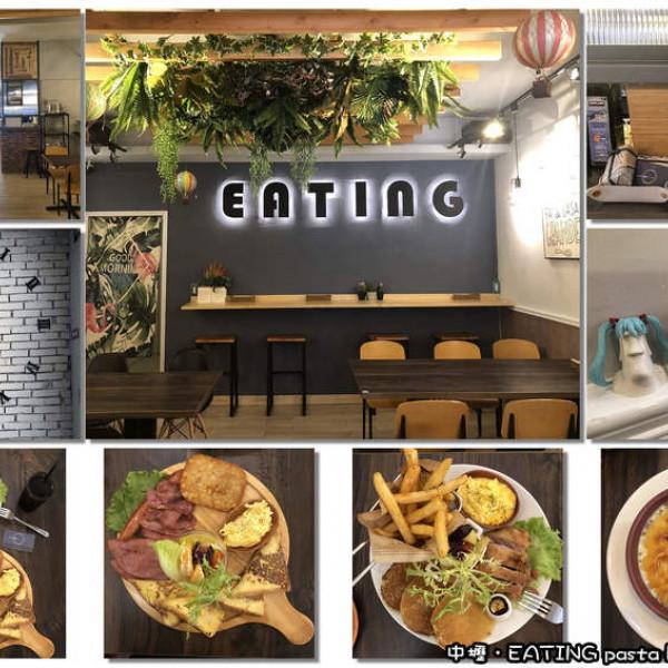 桃園市 餐飲 義式料理 EATING PASTA