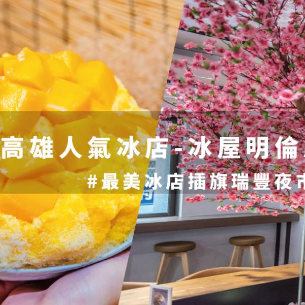 高雄市 餐飲 飲料‧甜點 冰店 冰屋高雄明倫店kakigori