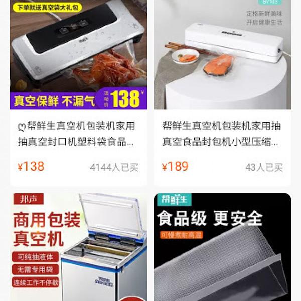 台北市 購物 其他 淘寶網站