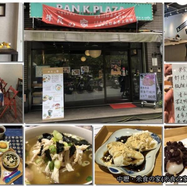 桃園市 餐飲 日式料理 米食の家(米食之家)