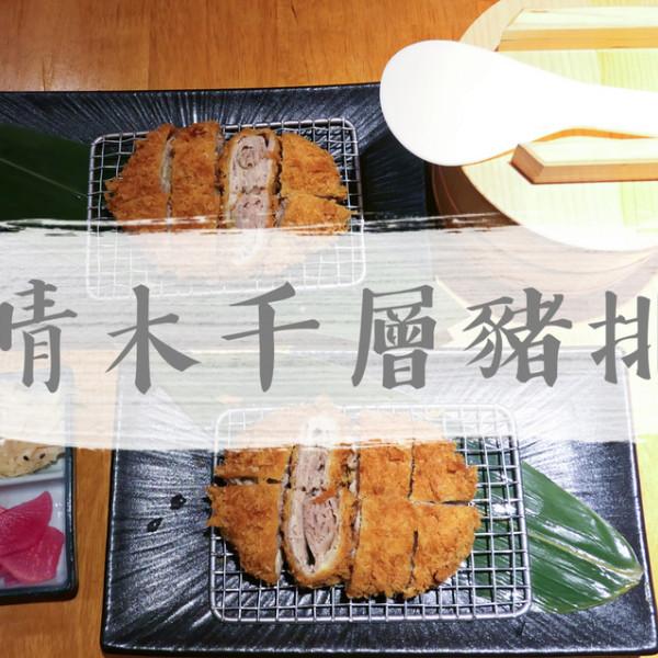 台北市 餐飲 日式料理 晴木千層豬排Kimukatsu台北內湖瑞光店