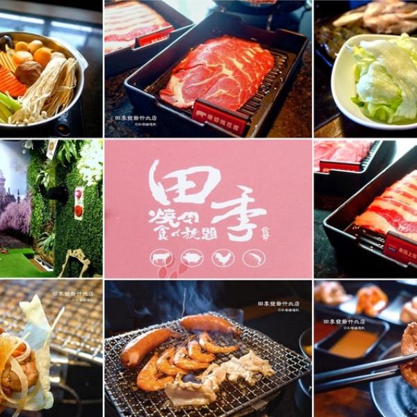 新竹縣 美食 餐廳 餐廳燒烤 燒肉 田季發爺新竹竹北店