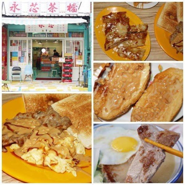 桃園市 餐飲 港式粵菜 永芯茶餐廳