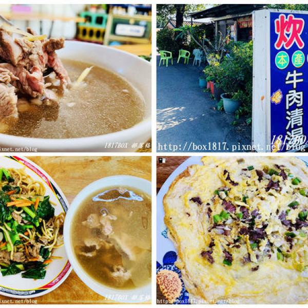 台南市 餐飲 夜市攤販小吃 炊牛牛肉湯