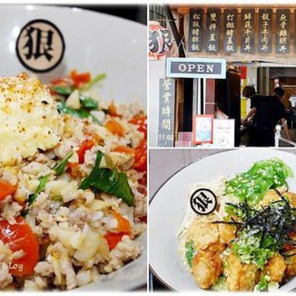 台中市 餐飲 日式料理 狠牛丼飯專賣