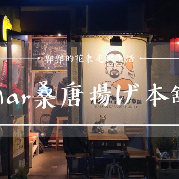 台北市 餐飲 速食 速食餐廳 Mar桑唐揚げ本舖