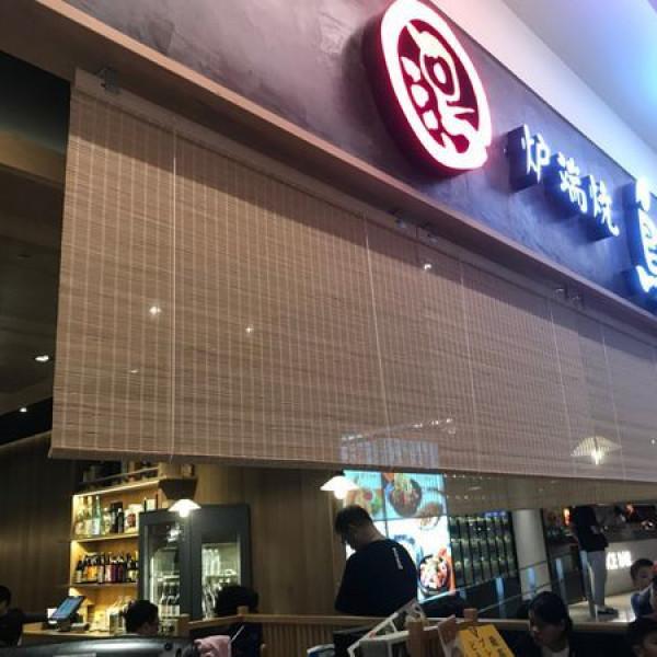 台北市 餐飲 燒烤‧鐵板燒 燒肉燒烤 鳥丈爐端燒 美麗華店