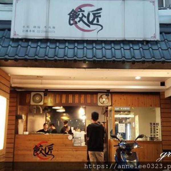 台北市 餐飲 台式料理 【餃匠】南陽店