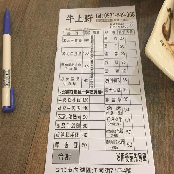 台北市 餐飲 中式料理 牛上野