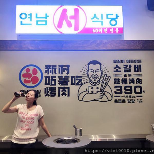 台北市 美食 餐廳 異國料理 韓式料理 新村站著吃烤肉