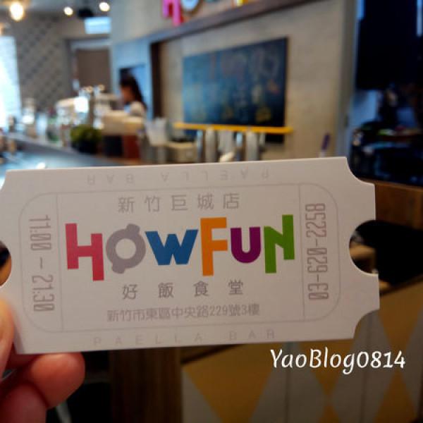 新竹市 餐飲 多國料理 西班牙料理 Howfun好飯食堂-新竹巨城店太平洋SOGO(新竹Big City館)3F