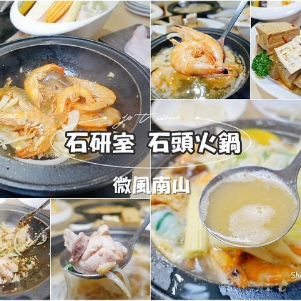 台北市 美食 餐廳 火鍋 沙茶、石頭火鍋 石研室