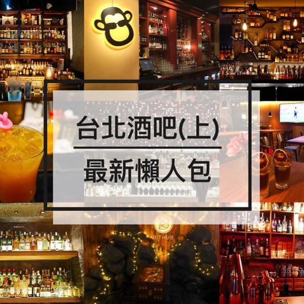 台北市 餐飲 酒吧 其他 ChangeX Beer Taipei精釀餐酒館