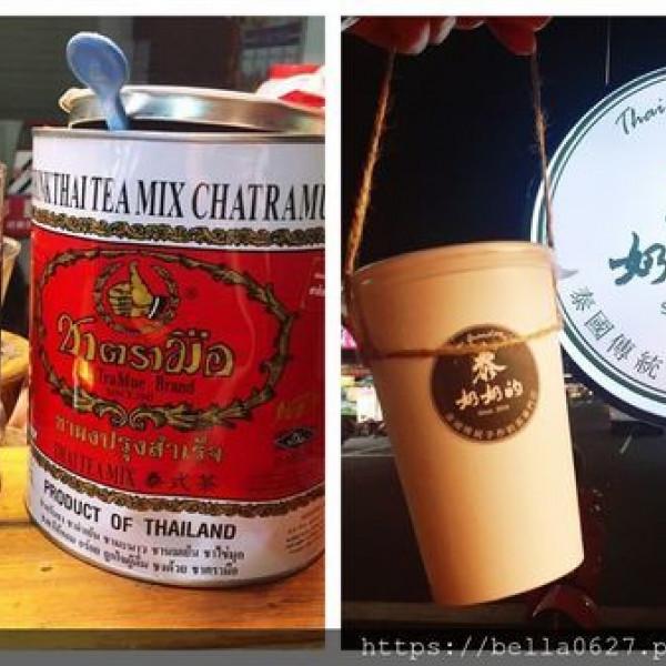 高雄市 餐飲 泰式料理 泰奶奶的 Thai GrandMa's