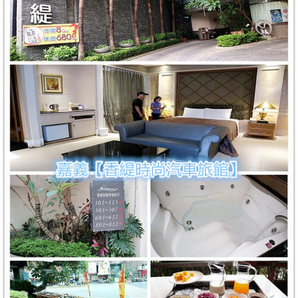 嘉義市 住宿 汽車旅館 香緹時尚大飯店 (旅館008號) Shantis Motel