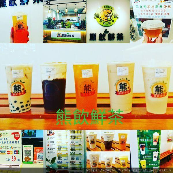 新北市 購物 其他 熊飲鮮茶新莊店