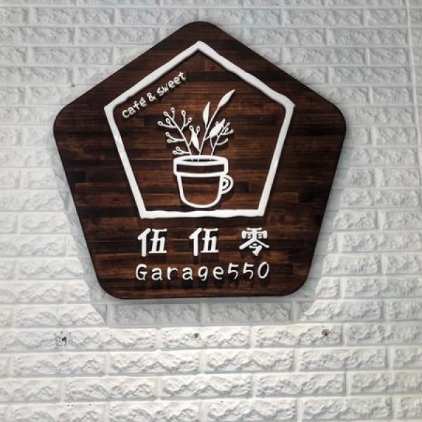 新北市 美食 餐廳 咖啡、茶 咖啡、茶其他 伍伍零-Garage550 中和店