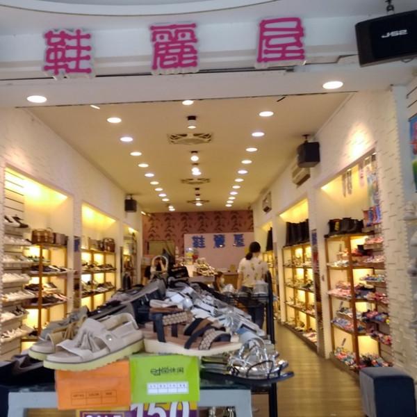 桃園市 購物 其他 鞋麗屋