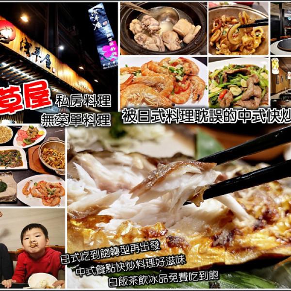 新竹市 餐飲 日式料理 淺草屋無菜單料理
