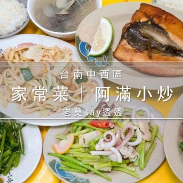 台南市 美食 餐廳 中式料理 台菜 阿滿小炒