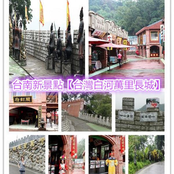 台南市 休閒旅遊 景點 主題樂園 台灣白河萬里長城