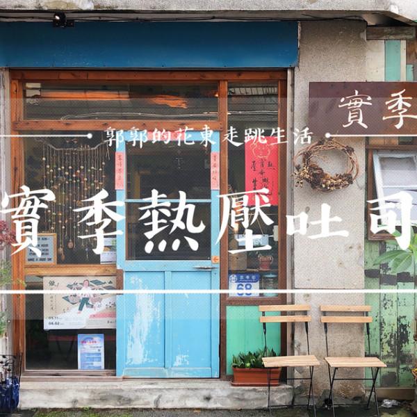 花蓮縣 美食 餐廳 速食 早餐速食店 實季食記熱壓吐司