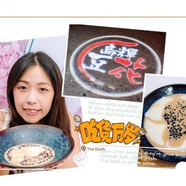 台中市 美食 餐廳 飲料、甜品 剉冰、豆花 島輝豆花