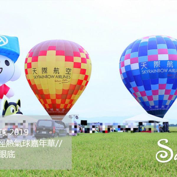 宜蘭縣 觀光 觀光景點 三奇村稻間美徑熱氣球嘉年華