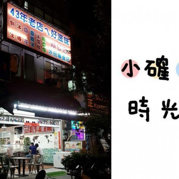 高雄市 美食 餐廳 飲料、甜品 冰淇淋、優格店 阿公冰店
