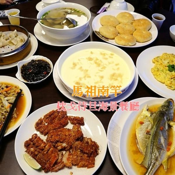 連江縣 餐飲 中式料理 枕戈待旦海景餐廳