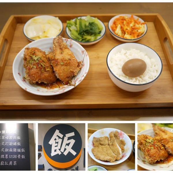 新竹縣 餐飲 中式料理 吃飯吧 手作鮮食便當
