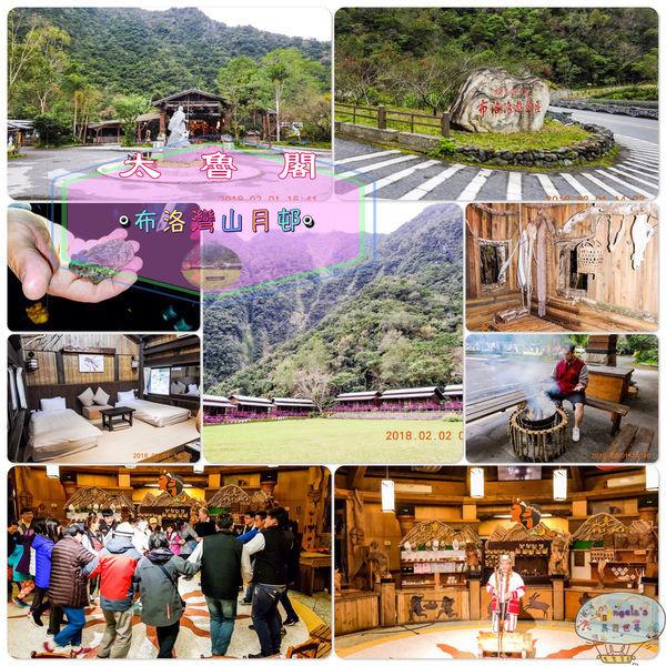 花蓮縣 休閒旅遊 住宿 觀光飯店 德魯固山月村 (旅館080號) Taroko Village Hotel Deru Gushan Village