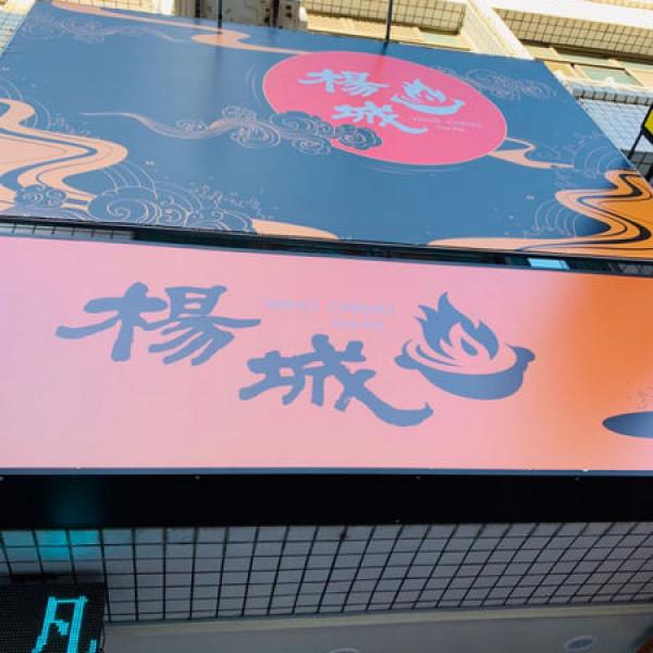 台南市 美食 餐廳 火鍋 楊城火鍋