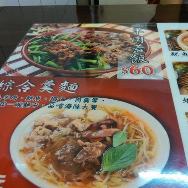 台北市 餐飲 台式料理 肥老弟羊肉羹
