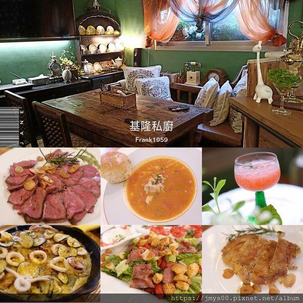 基隆市 美食 餐廳 異國料理 多國料理 Frank1959