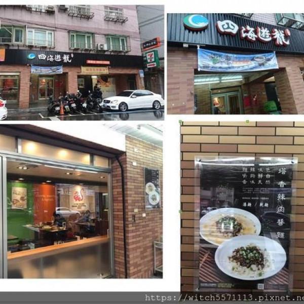 新北市 餐飲 中式料理 四海遊龍-明峰店