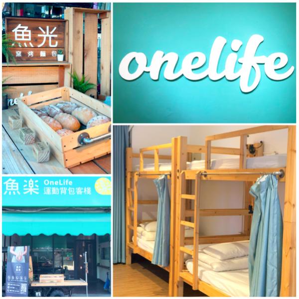 南投縣 休閒旅遊 住宿 青年會館 魚樂魚池民宿 (民宿714號) OneLife hostel 洛魚の池と朝食
