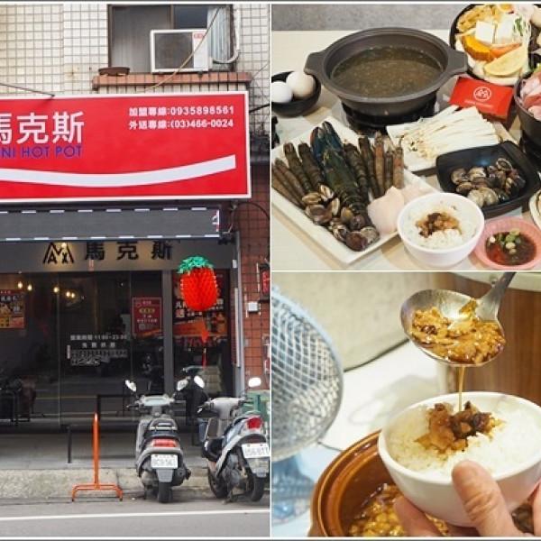桃園市 餐飲 鍋物 火鍋 馬克斯-火鍋食堂