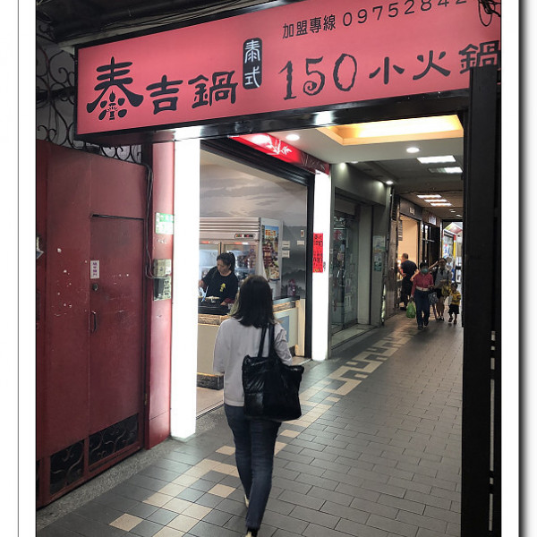 新北市 美食 餐廳 火鍋 火鍋其他 泰吉鍋 永和店