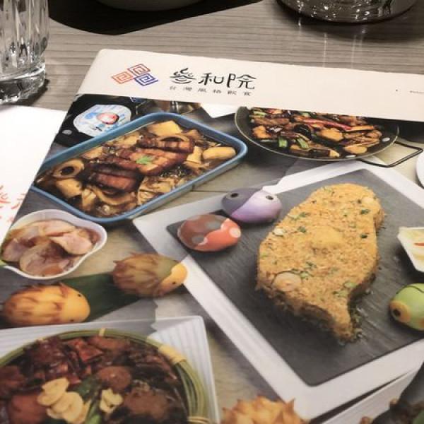 台北市 餐飲 中式料理 叁合院台灣風格飲食微風南京店
