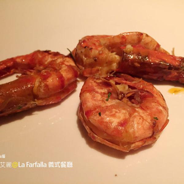 台北市 餐飲 義式料理 寒舍艾麗酒店LA FARFALLA義式餐廳