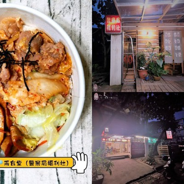 嘉義縣 美食 餐廳 中式料理 中式料理其他 采食堂(警察局福利社)